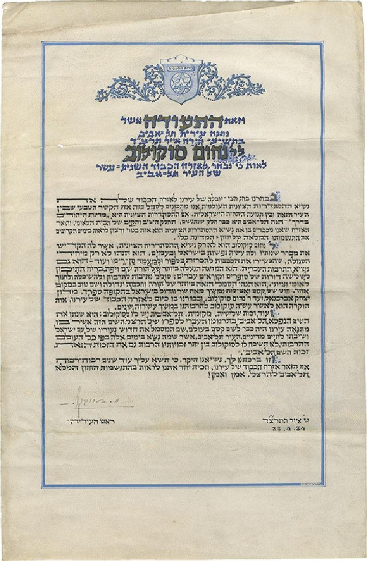 Parchment Certificate Illustrated by Shlomo Yedidya