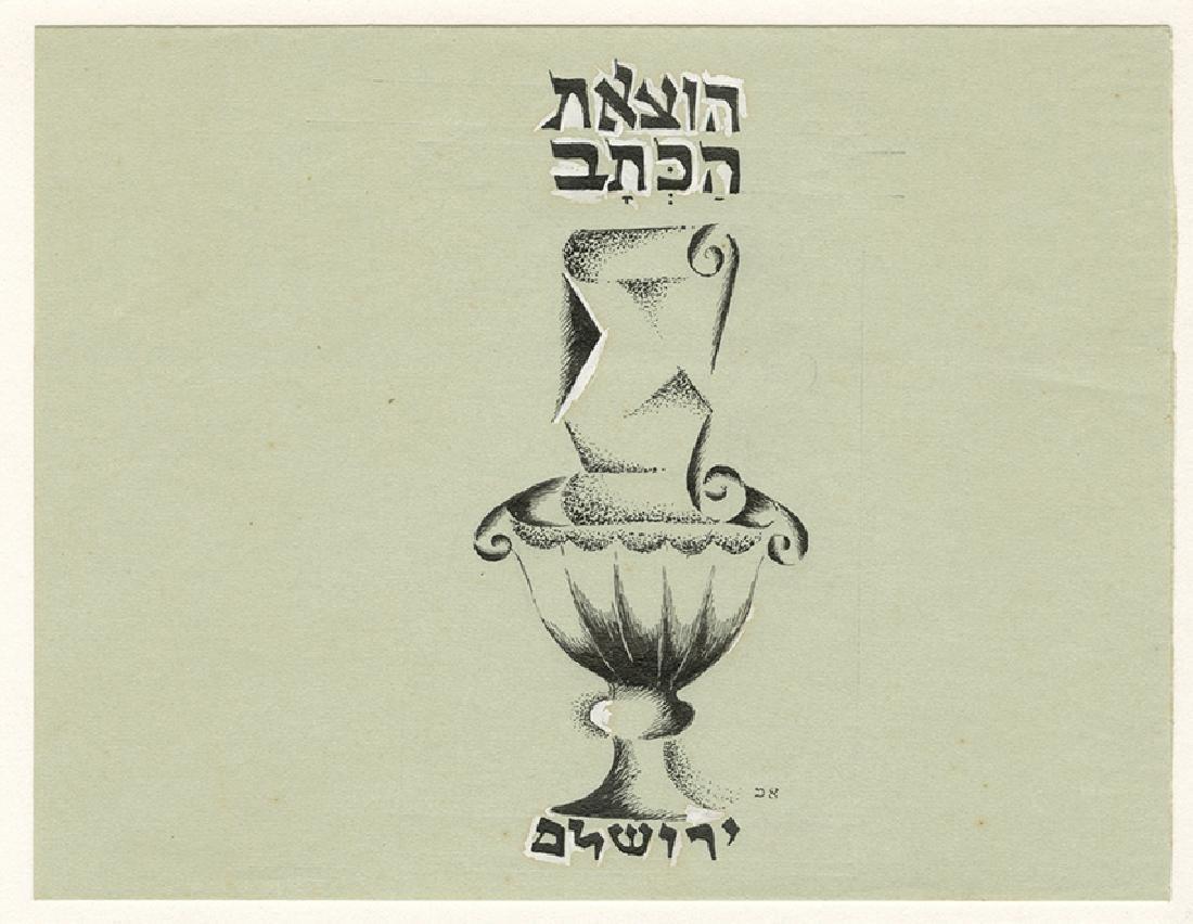 "Uriel Kahana - Logos for ""HaKtav"" Publishing / Letters"