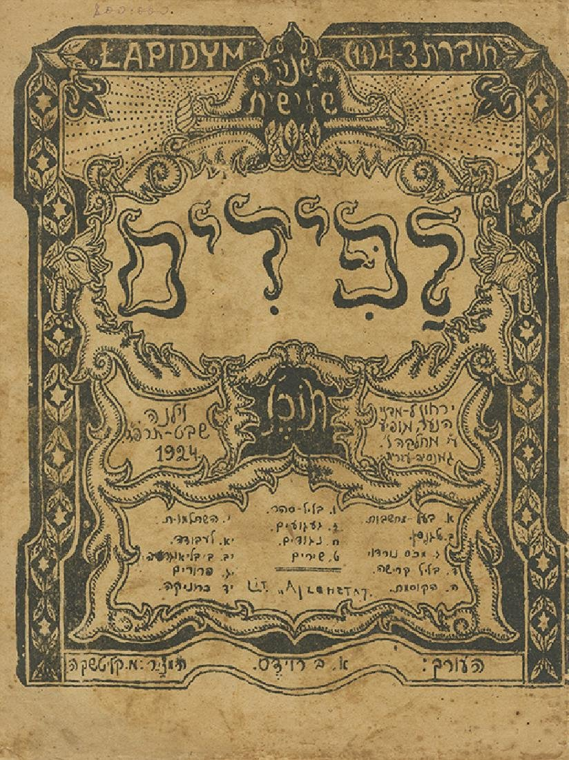 """""""Lapidym"""" - Monthly Periodical for Youth - Hebrew"""