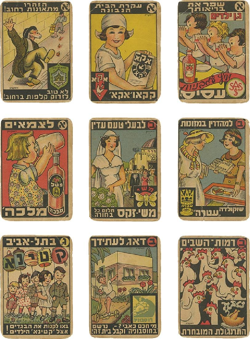 """Advertisement Cards for """"Totzeret HaAretz"""" -"""