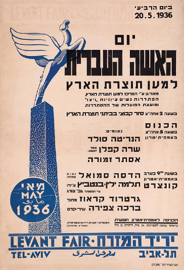 """Day of the Hebrew Woman"" in the 1936 Levant Fair -"