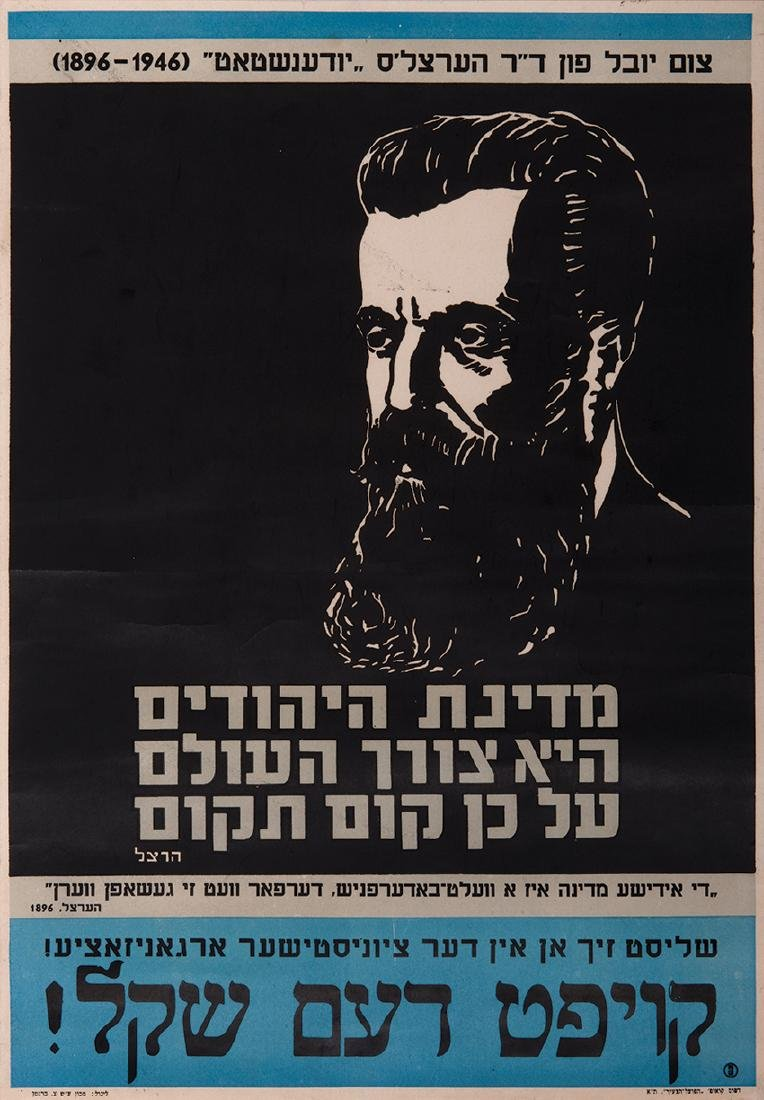"""Koyft dem Shekel!"" - Herzl - Poster Designed by Otte"
