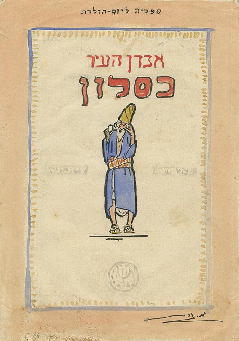 Meir Gur-Arie - Layout of an Unpublished Book