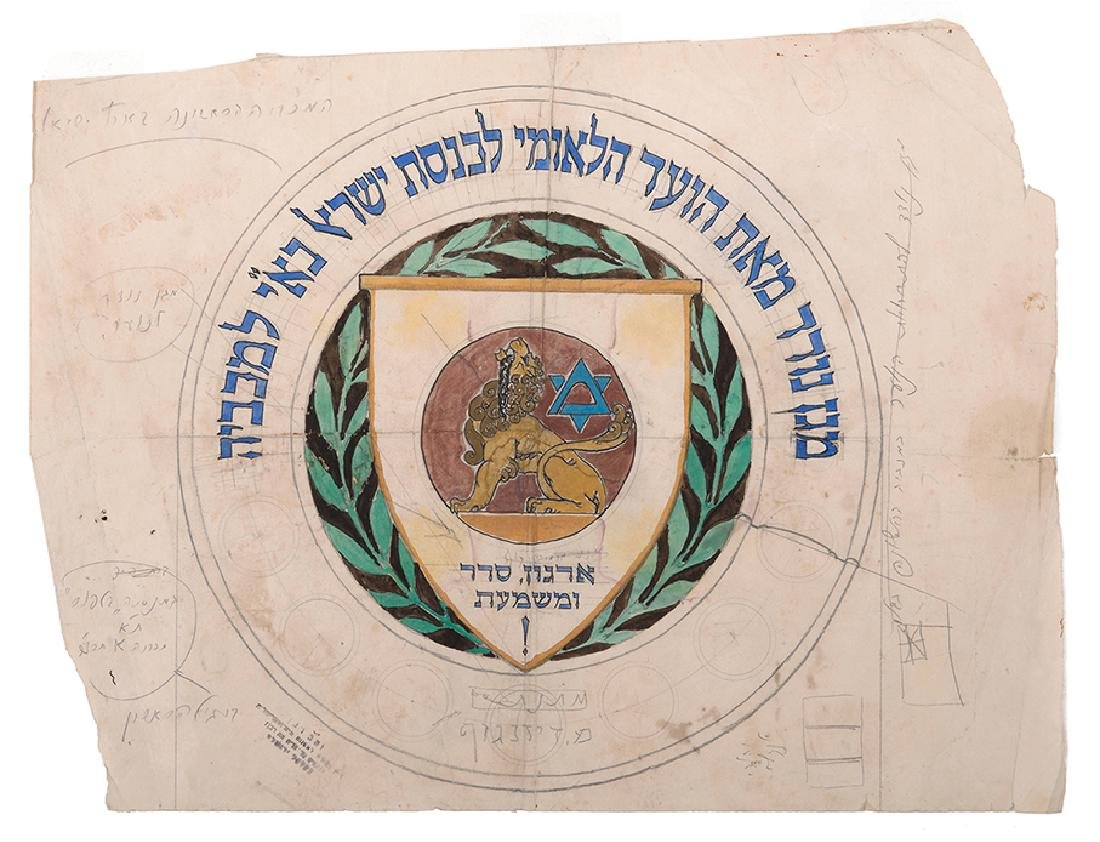 "Two Sketches with the ""Maccabiah"" Logo - Ze'ev Raban"