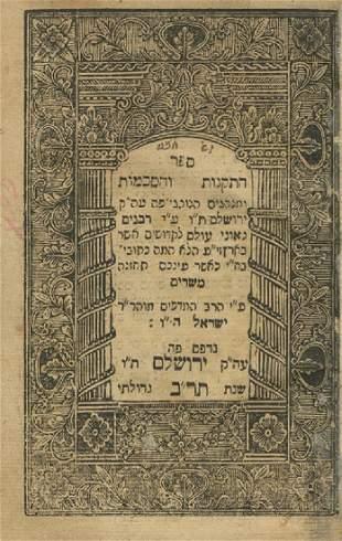 Sefer HaTakanot Jerusalem 1842 Including Rare Page