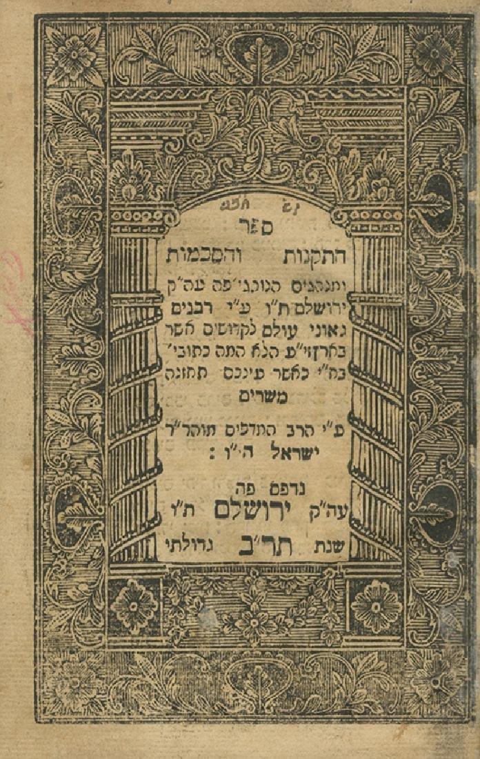 Sefer HaTakanot - Jerusalem, 1842 - Including Rare Page