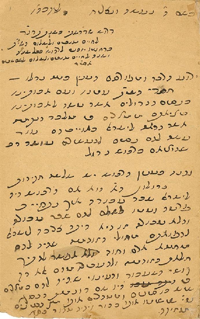 Shabbat HaGadol Sermon - Complete Manuscript Booklet,
