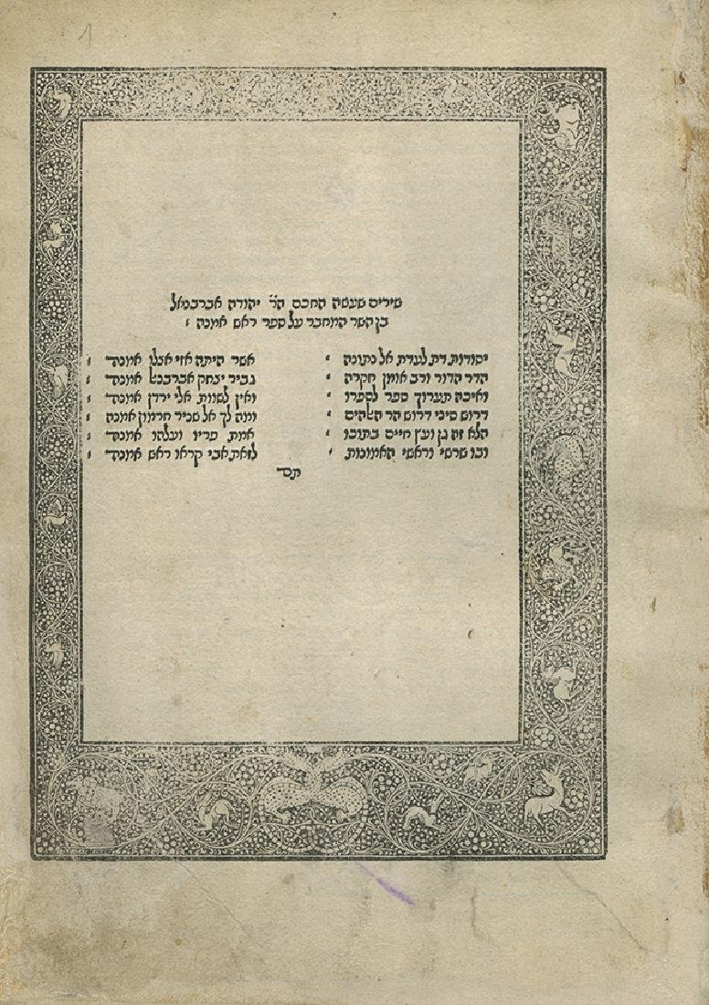 Rosh Amana by Rabbi Isaac Abarbanel - Constantinople,