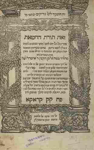 Torat HaChatat Krakow 1577