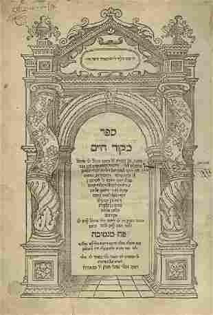 Mekor Chaim Mantua 1559 Signature of Moses