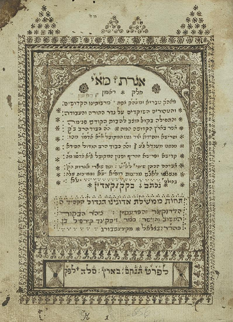 Manuscript, Letters from Eretz Israel - Kadino, 1790 -