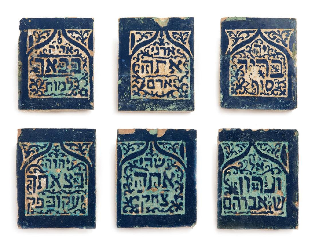 Ceramic Tiles with Blessings in Hebrew - For Protection