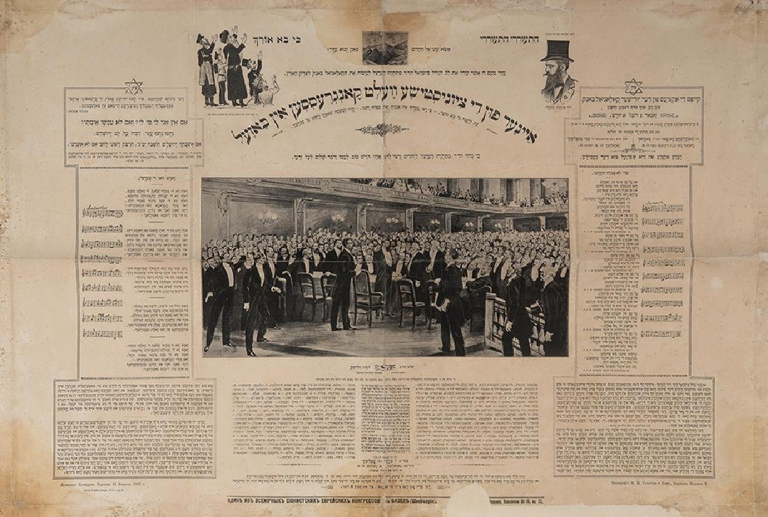 Early Zionist Poster - Herzl and the First Zionist