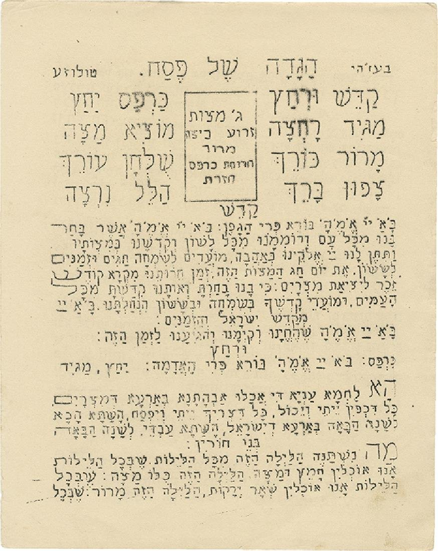 Passover Haggadah - Toulouse, 1941 - Hagaddah from an