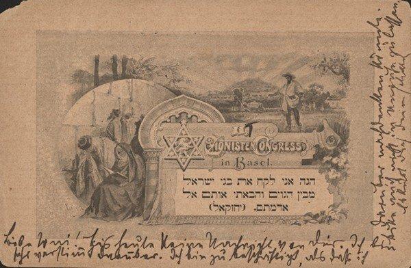 Second Zionist Congress – Official Postcard, 1898