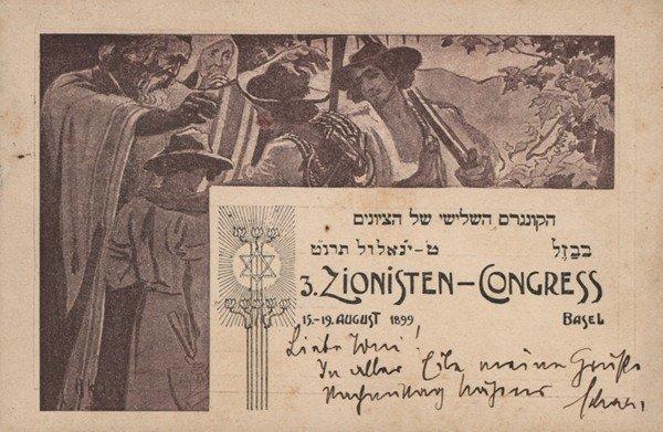 Third Zionist Congress – Official Postcard, 1899