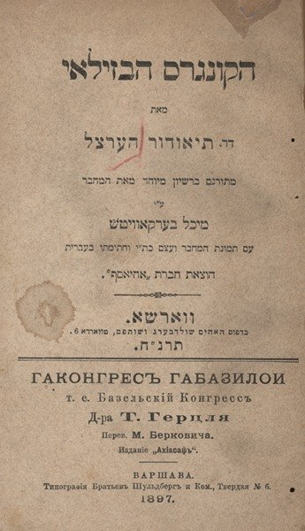 The Basel Congress – Herzl – First Edition – Warsaw, 18