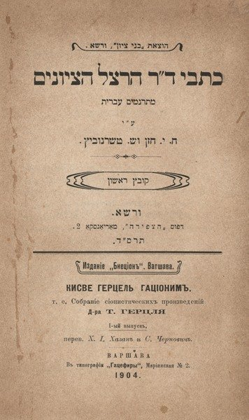 Dr. Herzl's Writings about Zionism – Warsaw, 1904