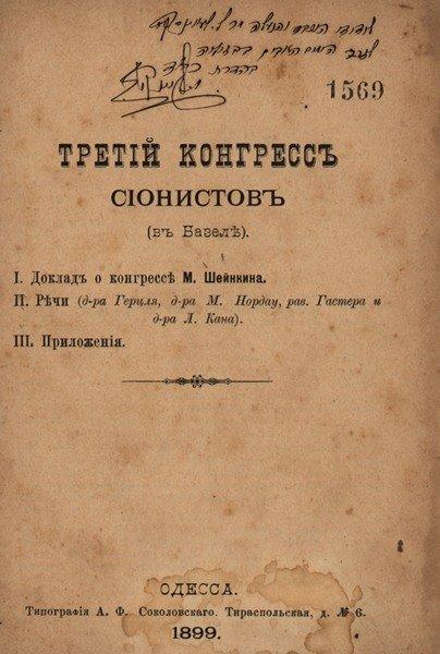 Zionist Congresses – Four Books – Odessa, 1898-1903