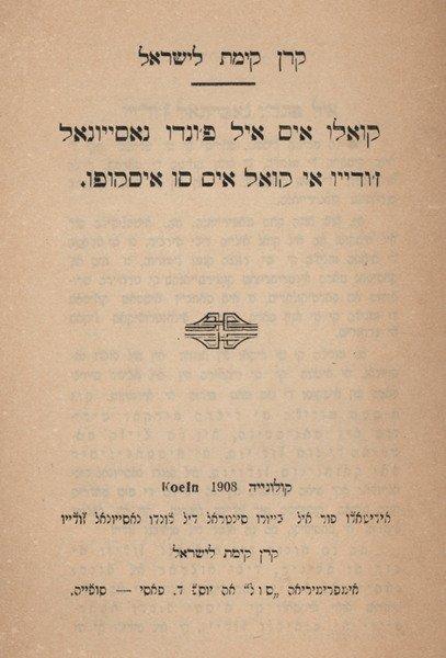 JNF – Booklet in Ladino – Sofia, 1908