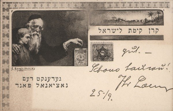 JNF - Collection of Items - Including Rare Postcards