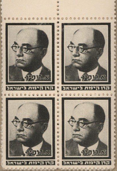 Stamp Booklets – JNF