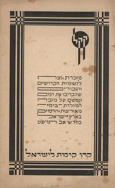 JNF – Two Commemoration Publications, 1929 Riots and th