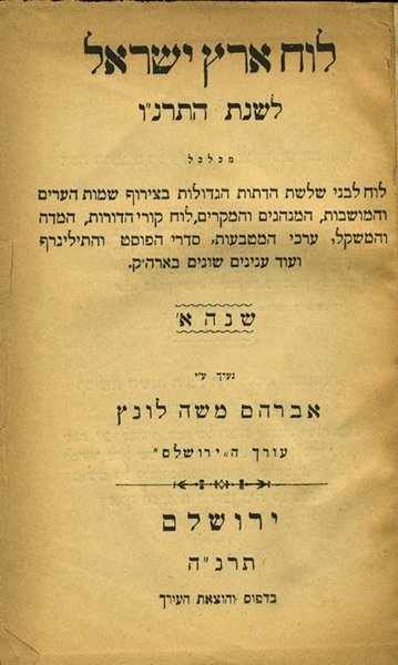 Eretz Israel Yearbooks Edited by Abraham Moses Luncz -