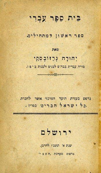 Hebrew Study Book – Yehuda Grasovsky