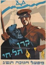 Hanukkah Project of Tel Hai Fund, 1942