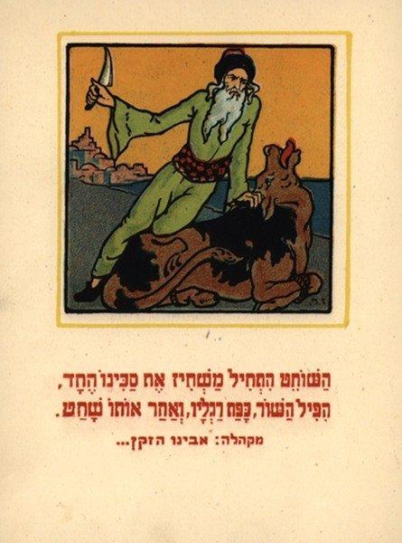 Chad Gadya – Zeev Raban, 1926 – Excellent Copy