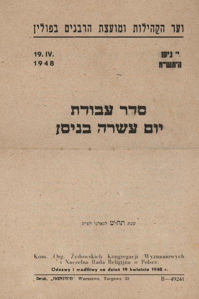 """Tenth of Nissan """"Seder Avoda"""" and Fasting Laws – Warsaw"""