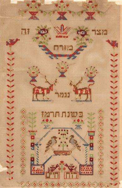 """Embroidered """"Mizrah"""" – United States, 1887"""
