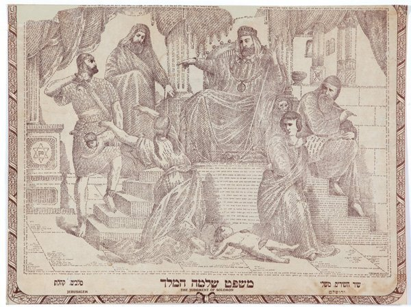 Judgment of Solomon – Printed Micrography – Jerusalem