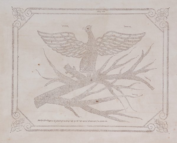 Five Megillot – Printed Micrography