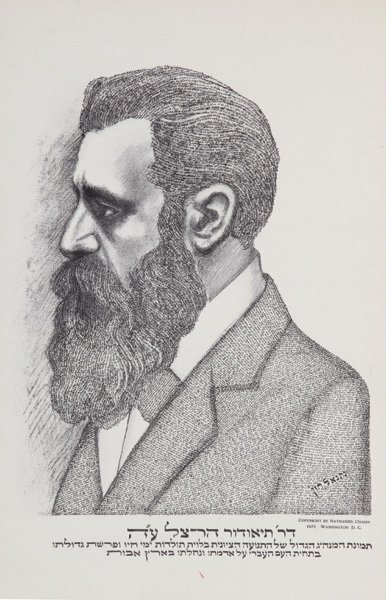 Herzl and Bialik – Printed Micrography – U.S.A.