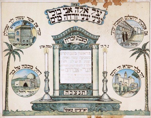 Printed Yahrzeit Sheet – Illustration of Crematorium in
