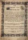 Divrei Shmuel / Kedushat Levi on Pirkei Avot – First
