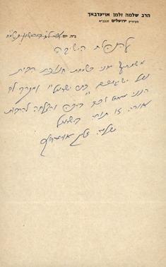 Four Letters by Rabbi Shlomo Zalman Auerbach