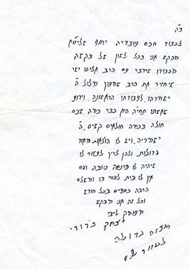 Letter by Rabbi Yitzchak Kaduri to Rabbi Ovadia Yosef