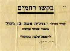Printed Note (Kvittel) Sent to the Chazon Ish to Pray