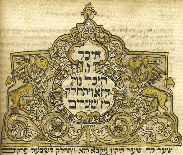 Illustrated Manuscript, Etz Chaim by Rabbi Chaim Vital