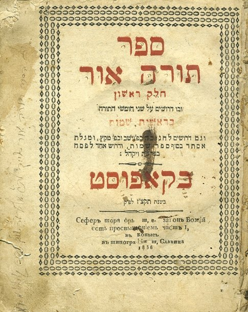 Torah Or – Kopys, 1836 – First Edition
