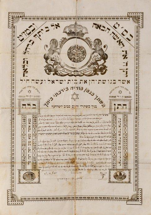 Ketubah – Jerusalem, 1925