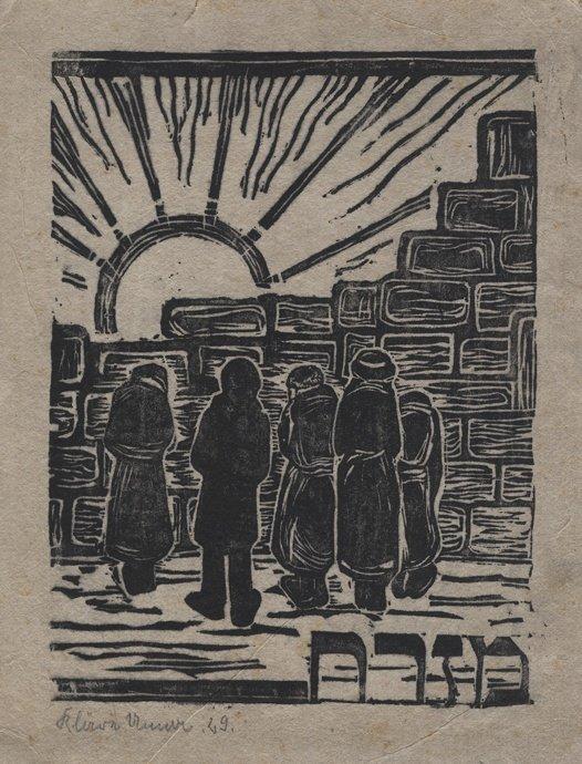 """Three Prints – """"Mizrah"""" / """"Shanah Tovah"""""""
