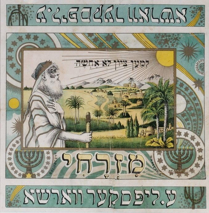 Illustrated Leaf with Zionist Motives (After Lilien) -