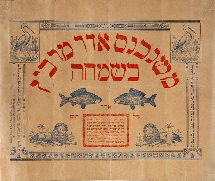 """When Adar Begins"""" – a Sheet Designed for the Month of"""