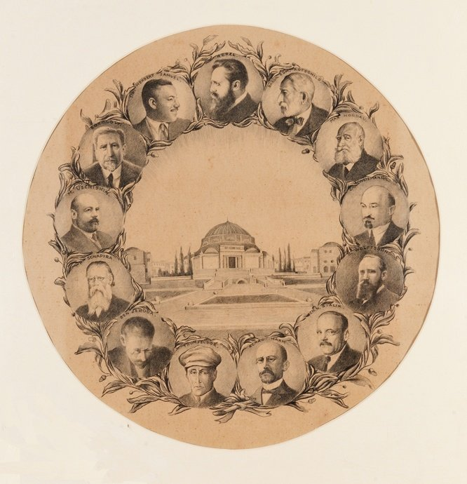 Souvenir Poster – Inauguration of the Hebrew