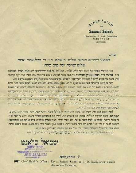 Printed Letter by Rabbi Shmuel Salant