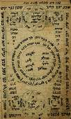 Collection of Manuscripts – Yemen and the Levant